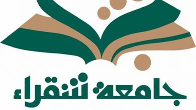 Photo of جامعة شقراء تعلن آلية الاختبارات النهائية للفصل الدراسي الثاني من العام الجامعي 1442هـ