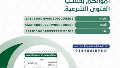 "Photo of ""إنسان"" بشقراء يختتم رمضان بتسويق ثلاث خدمات"