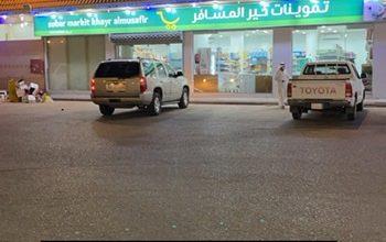 Photo of افتتاح تموينات خير المسافر. بحلتها الجديدة في محطة بترو خير